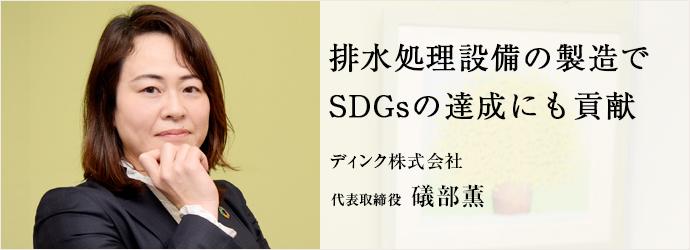 排水処理設備の製造で SDGsの達成にも貢献 ディンク株式会社 代表取締役 礒部薫