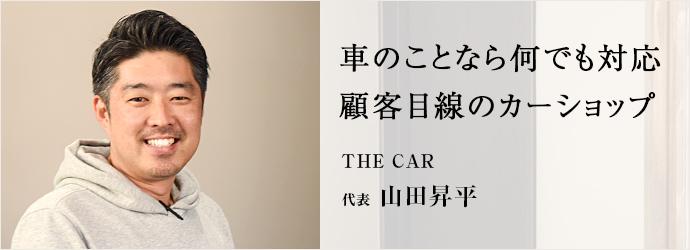 車のことなら何でも対応 顧客目線のカーショップ THE CAR 代表 山田昇平