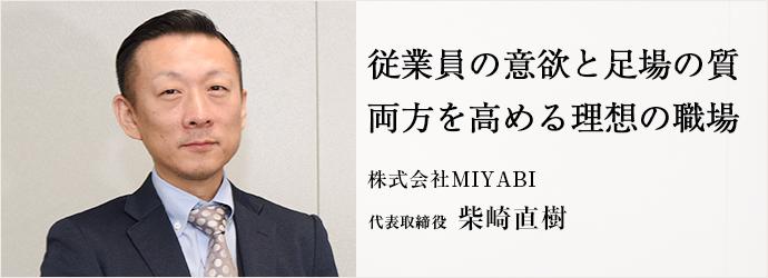 従業員の意欲と足場の質 両方を高める理想の職場 株式会社MIYABI 代表取締役 柴崎直樹