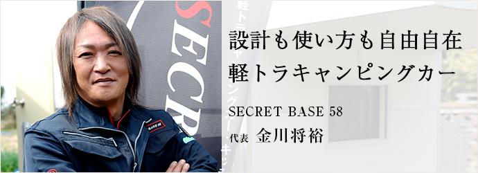 設計も使い方も自由自在 軽トラキャンピングカー SECRET BASE 58 代表 金川将裕