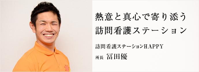 熱意と真心で寄り添う 訪問看護ステーション 訪問看護ステーションHAPPY 所長 冨田優