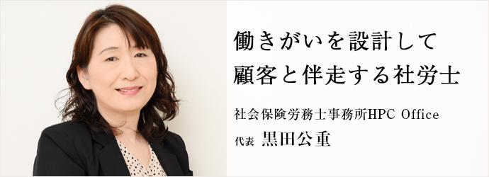 働きがいを設計して 顧客と伴走する社労士 社会保険労務士事務所HPC Office 代表 黒田公重