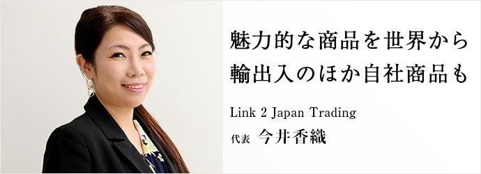 魅力的な商品を世界から 輸出入のほか自社商品も Link 2 Japan Trading 代表 今井香織