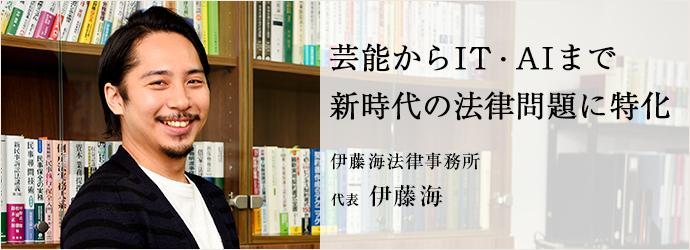 芸能からIT・AIまで 新時代の法律問題に特化 伊藤海法律事務所 代表 伊藤海