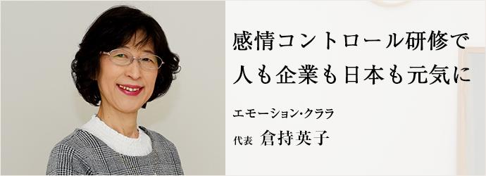 感情コントロール研修で 人も企業も日本も元気に エモーション・クララ 代表 倉持英子