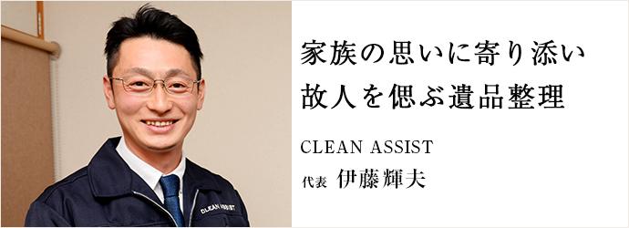家族の思いに寄り添い 故人を偲ぶ遺品整理 CLEAN ASSIST 代表 伊藤輝夫