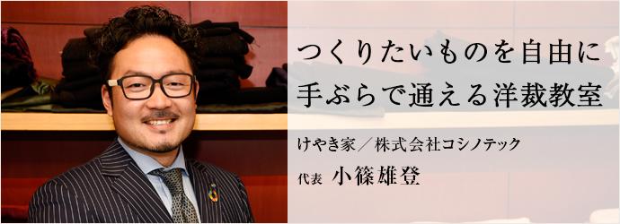 つくりたいものを自由に 手ぶらで通える洋裁教室 けやき家/株式会社コシノテック 代表 小篠雄登
