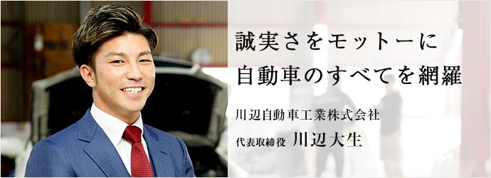 誠実さをモットーに 自動車のすべてを網羅 川辺自動車工業株式会社 代表取締役 川辺大生
