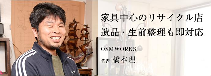 家具中心のリサイクル店 遺品・生前整理も即対応  OSMWORKS  代表 橋本理