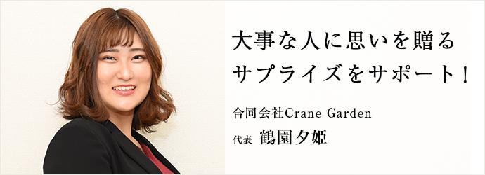 大事な人に思いを贈る サプライズをサポート! 合同会社Crane Garden 代表 鶴園夕姫