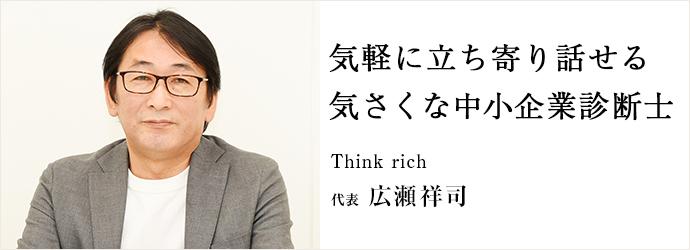 気軽に立ち寄り話せる 気さくな中小企業診断士 Think rich 代表 広瀬祥司