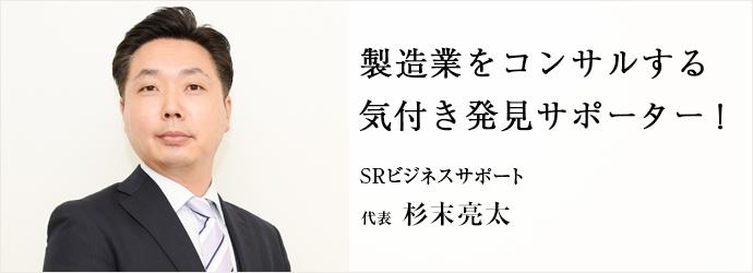製造業をコンサルする 気付き発見サポーター! SRビジネスサポート 代表 杉末亮太