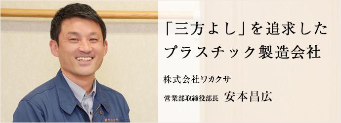 「三方よし」を追求した プラスチック製造会社 株式会社ワカクサ 営業部取締役部長 安本昌広