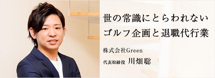 世の常識にとらわれない ゴルフ企画と退職代行業 株式会社Green 代表取締役 川畑聡