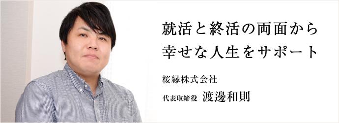 就活と終活の両面から 幸せな人生をサポート 桜縁株式会社 代表取締役 渡邊和則