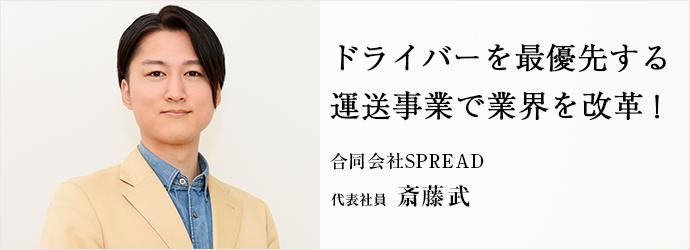 ドライバーを最優先する 運送事業で業界を改革! 合同会社SPREAD 代表社員 斎藤武