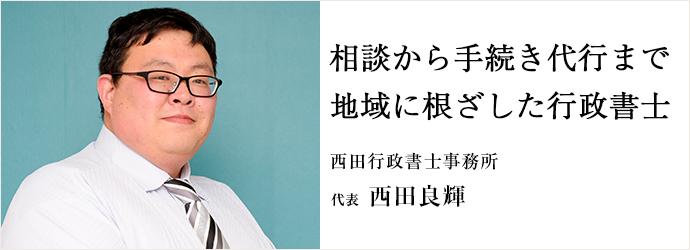 相談から手続き代行まで 地域に根ざした行政書士 西田行政書士事務所 代表 西田良輝