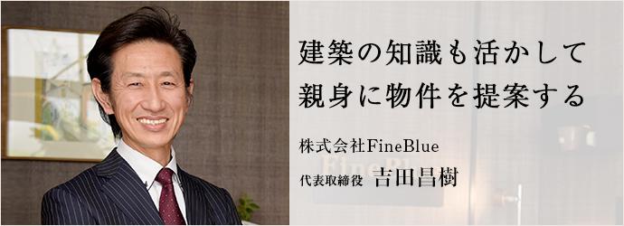建築の知識も活かして 親身に物件を提案する 株式会社FineBlue 代表取締役 吉田昌樹