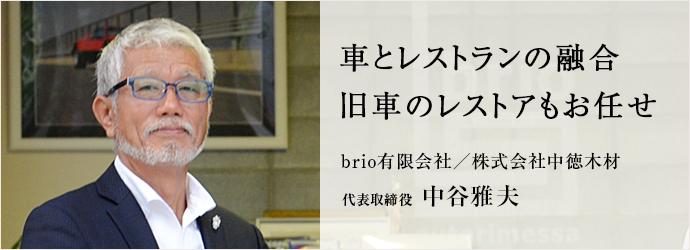 車とレストランの融合 旧車のレストアもお任せ brio有限会社/株式会社中徳木材 代表取締役 中谷雅夫