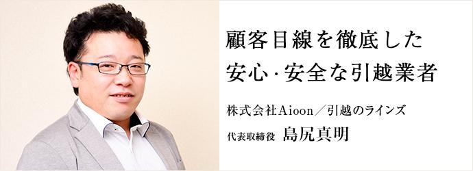 顧客目線を徹底した 安心・安全な引越業者 株式会社Aioon/引越のラインズ 代表取締役 島尻真明