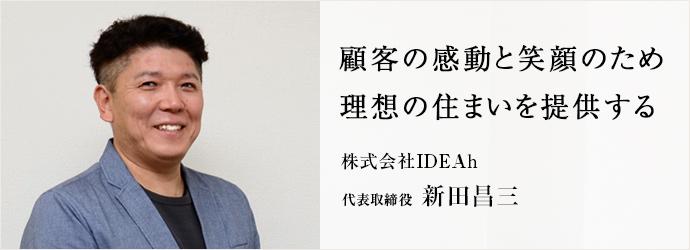 顧客の感動と笑顔のため 理想の住まいを提供する 株式会社IDEAh 代表取締役 新田昌三