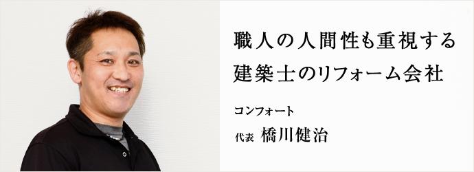 職人の人間性も重視する 建築士のリフォーム会社 コンフォート 代表 橋川健治