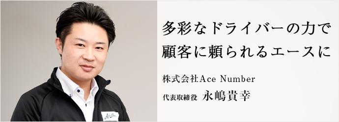 多彩なドライバーの力で 顧客に頼られるエースに 株式会社Ace Number 代表取締役 永嶋貴幸