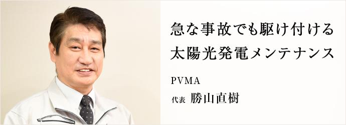 急な事故でも駆け付ける 太陽光発電メンテナンス PVMA 代表 勝山直樹