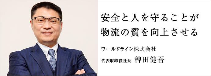 安全と人を守ることが 物流の質を向上させる ワールドライン株式会社 代表取締役社長 稗田健吾