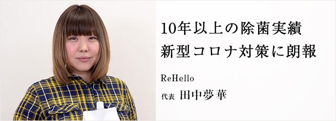 10年以上の除菌実績 新型コロナ対策に朗報 ReHello 代表 田中夢華