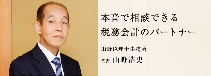 本音で相談できる 税務会計のパートナー 山野税理士事務所 代表 山野浩史