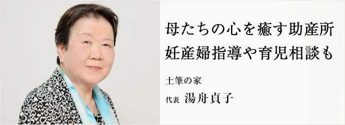 母たちの心を癒す助産所 妊産婦指導や育児相談も 土筆の家 代表 湯舟貞子