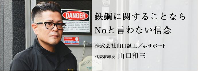 鉄鋼に関することなら Noと言わない信念 株式会社山口鐵工/e-サポート 代表取締役 山口和三