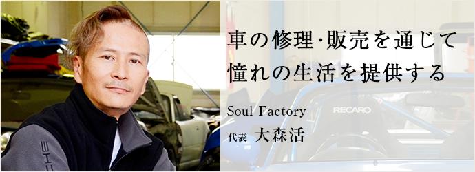 車の修理・販売を通じて 憧れの生活を提供する Soul Factory 代表 大森活