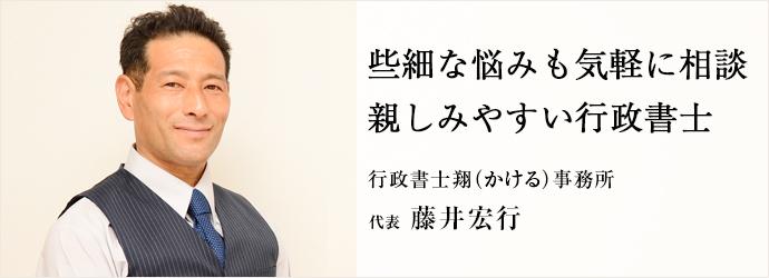些細な悩みも気軽に相談 親しみやすい行政書士 行政書士翔(かける)事務所 代表 藤井宏行