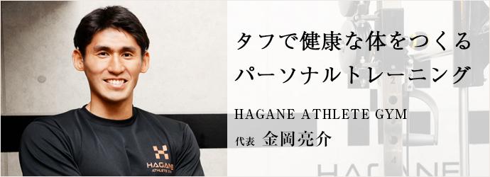 タフで健康な体をつくる パーソナルトレーニング HAGANE ATHLETE GYM 代表 金岡亮介