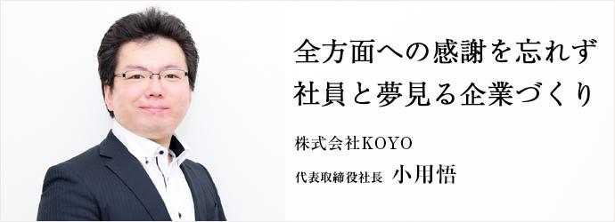 全方面への感謝を忘れず 社員と夢見る企業づくり 株式会社KOYO 代表取締役社長 小用悟