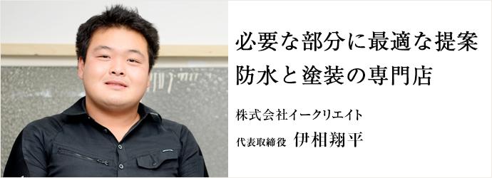 必要な部分に最適な提案 防水と塗装の専門店 株式会社イークリエイト 代表取締役 伊相翔平