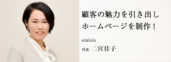 顧客の魅力を引き出し ホームページを制作! emisia 代表 二宮佳子