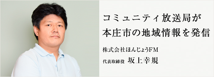コミュニティ放送局が 本庄市の地域情報を発信 株式会社ほんじょうFM 代表取締役 坂上幸規