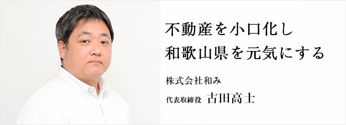 不動産を小口化し 和歌山県を元気にする 株式会社和み 代表取締役 古田高士