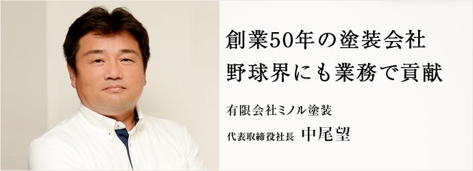 創業50年の塗装会社 野球界にも業務で貢献 有限会社ミノル塗装 代表取締役社長 中尾望