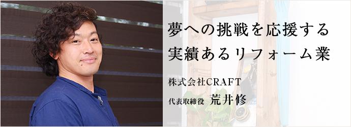 夢への挑戦を応援する 実績あるリフォーム業 株式会社CRAFT 代表取締役 荒井修