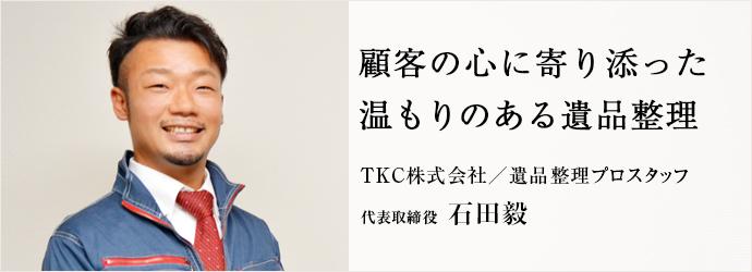 顧客の心に寄り添った 温もりのある遺品整理 TKC株式会社/遺品整理プロスタッフ 代表取締役 石田毅