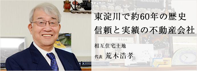 東淀川で約60年の歴史 信頼と実績の不動産会社 相互住宅土地 代表 荒木浩孝