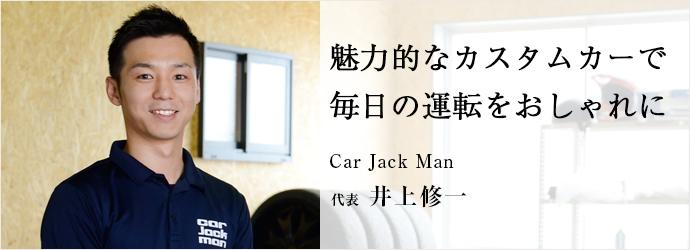 魅力的なカスタムカーで 毎日の運転をおしゃれに Car Jack Man 代表 井上修一
