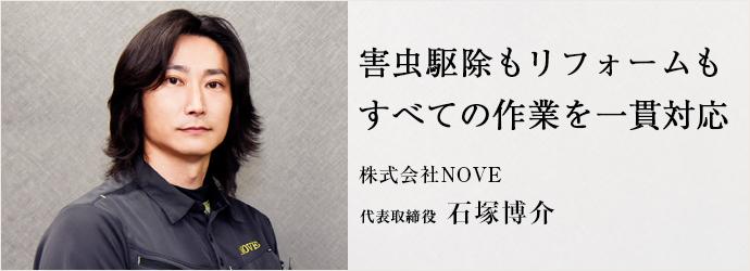 害虫駆除もリフォームも すべての作業を一貫対応 株式会社NOVE 代表取締役 石塚博介