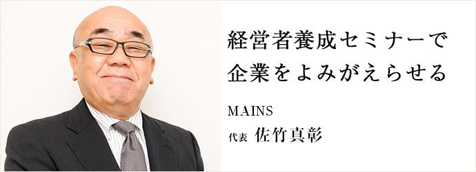 経営者養成セミナーで 企業をよみがえらせる MAINS 代表 佐竹真彰