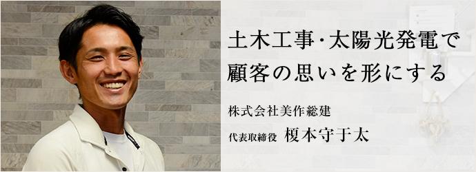 土木工事・太陽光発電で 顧客の思いを形にする 株式会社美作総建 代表取締役 榎本守于太