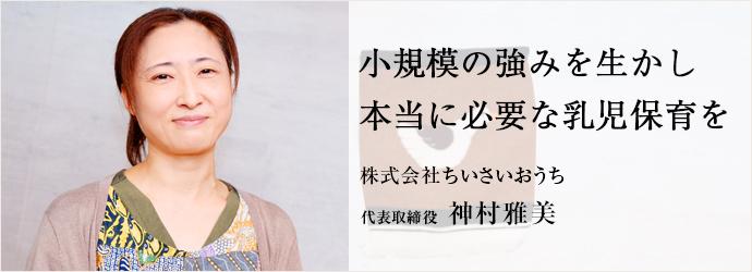 小規模の強みを生かし 本当に必要な乳児保育を 株式会社ちいさいおうち 代表取締役 神村雅美